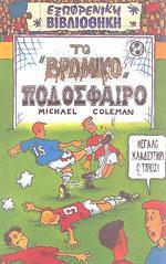 ΤΟ ΒΡΩΜΙΚΟ ΠΟΔΟΣΦΑΙΡΟ. Αθλήματα - Ποδόσφαιρο - Μυθιστορήματα - Δοκίμια