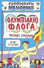 ΟΛΥΜΠΙΑΚΗ ΦΛΟΓΑ. Αθλητικές επιστήμες - Ιστορία - Φιλοσοφία - Ολυμπιακοί αγώνες