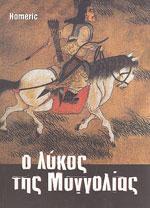 Ο ΛΥΚΟΣ ΤΗΣ ΜΟΓΓΟΛΙΑΣ. Πολεμικές τέχνες - Φιλοσοφία πολεμικών τεχνών - Μυθιστορήματα
