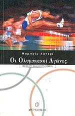 ΟΛΥΜΠΙΑΚΟΙ ΑΓΩΝΕΣ. Αθλητικές επιστήμες - Ιστορία - Φιλοσοφία - Ολυμπιακοί αγώνες