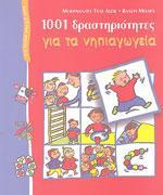 1001 ΔΡΑΣΤΗΡΙΟΤΗΤΕΣ ΓΙΑ ΤΑ ΝΗΠΙΑΓΩΓΕΙΑ. Παιδαγωγικά παιχνίδια - Προσχολικής ηλικίας -