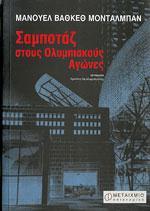 ΣΑΜΠΟΤΑΖ ΣΤΟΥΣ ΟΛΥΜΠΙΑΚΟΥΣ ΑΓΩΝΕΣ. Αθλητικές επιστήμες - Ιστορία - Φιλοσοφία - Ολυμπιακοί αγώνες
