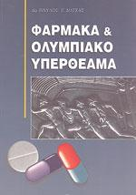 ΦΑΡΜΑΚΑ & ΟΛΥΜΠΙΑΚΟ ΥΠΕΡΘΕΑΜΑ. Fitness - Συμπληρώματα - Φάρμακα - Φάρμακα