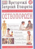 ΟΣΤΕΟΠΟΡΩΣΗ Οικογενειακός ιατρικός οδηγός. Φυσιοθεραπεία - Παθήσεις - Μυοσκελετικό