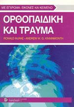ΟΡΘΟΠΑΙΔΙΚΗ ΚΑΙ ΤΡΑΥΜΑ. Φυσιοθεραπεία - Παθήσεις - Ορθοπαιδικό
