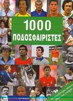 1000 ΠΟΔΟΣΦΑΙΡΙΣΤΕΣ ΟΙ ΜΕΓΑΛΥΤΕΡΟΙ ΠΑΙΚΤΕΣ ΟΛΩΝ ΤΩΝ ΕΠΟΧΩΝ. Αθλήματα - Ποδόσφαιρο - Ιστορικά