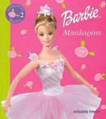 BARBIE ΜΠΑΛΑΡΙΝΑ. Χορός - Μπαλέτο - Παιδικά