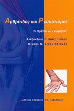 ΑΡΘΡΙΤΙΔΕΣ ΚΑΙ ΡΕΥΜΑΤΙΣΜΟΙ. Φυσιοθεραπεία - Παθήσεις - Μυοσκελετικό