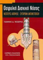ΟΣΦΥΪΚΗ ΔΙΣΚΙΚΗ ΝΟΣΟΣ. Φυσιοθεραπεία - Παθήσεις - Ορθοπαιδικό