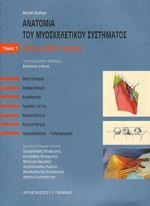 ΑΝΑΤΟΜΙΑ ΤΟΥ ΜΥΟΣΚΕΛΕΤΙΚΟΥ ΣΥΣΤΗΜΑΤΟΣ τόμος 1 Κάτω μέλος (άκρο). Φυσιοθεραπεία - Ανατομία - Φυσιολογία - Ανατομία