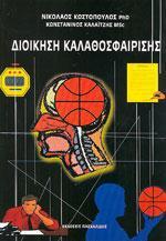 ΔΙΟΙΚΗΣΗ ΚΑΛΑΘΟΣΦΑΙΡΙΣΗΣ. Αθλήματα - Μπάσκετ - Προπονητική - Φυσική Κατάσταση
