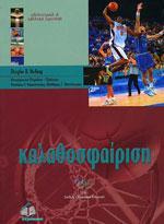 ΚΑΛΑΘΟΣΦΑΙΡΙΣΗ Διεθνής Ολυμπιακή Επιτροπή. Αθλήματα - Μπάσκετ - Βιογραφίες - Ιστορικά