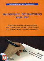 ΔΙΑΓΩΝΙΣΜΟΣ ΕΚΠΑΙΔΕΥΤΙΚΩΝ ΑΣΕΠ 2007. Διδακτική φυσικής αγωγής - ΑΣΕΠ - Όλων των κλάδων