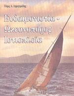 ΕΥΔΑΙΜΟΝΙΣΤΙΑ-ΩΚΕΑΝΟΠΟΡΟΣ-ΙΣΤΙΟΠΛΟΙΑ. Υδάτινα σπορ - Ιστιοπλοία -