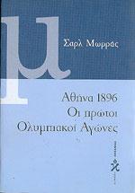 ΑΘΗΝΑ 1896 ΟΙ ΠΡΩΤΟΙ ΟΛΥΜΠΙΑΚΟΙ ΑΓΩΝΕΣ. Αθλητικές επιστήμες - Ιστορία - Φιλοσοφία - Ολυμπιακοί αγώνες