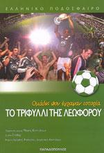 ΟΜΑΔΕΣ ΠΟΥ ΕΓΡΑΨΑΝ ΙΣΤΟΡΙΑ: ΤΟ ΤΡΙΦΥΛΛΙ ΤΗΣ ΛΕΩΦΟΡΟΥ. Αθλήματα - Ποδόσφαιρο - Ομάδες