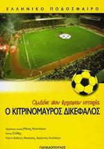 Ο ΚΙΤΡΙΝΟΜΑΥΡΟΣ ΔΙΚΕΦΑΛΟΣ ΟΜΑΔΕΣ ΠΟΥ ΕΓΡΑΨΑΝ ΙΣΤΟΡΙΑ. Αθλήματα - Ποδόσφαιρο - Ομάδες
