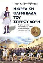 Η ΘΡΥΛΙΚΗ ΟΛΥΜΠΙΑΔΑ ΤΟΥ ΣΠΥΡΟΥ ΛΟΥΗ. Αθλητικές επιστήμες - Ιστορία - Φιλοσοφία - Ολυμπιακοί αγώνες