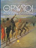 ΘΡΥΛΟΙ ΑΠΟ ΤΗΝ ΟΛΥΜΠΙΑ. Αθλητικές επιστήμες - Ιστορία - Φιλοσοφία - Ολυμπιακοί αγώνες