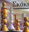 ΣΚΑΚΙ ΑΠΟ ΤΙΣ ΠΡΩΤΕΣ ΚΙΝΗΣΕΙΣ ΜΕΧΡΙ ΤΟ ΜΑΤ. Παιδαγωγικά παιχνίδια - Επιτραπέζια παιχνίδια - Σκάκι