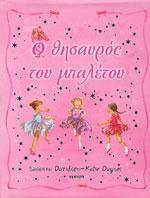 Ο ΘΗΣΑΥΡΟΣ ΤΟΥ ΜΠΑΛΕΤΟΥ. Χορός - Μπαλέτο - Παιδικά