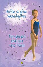 ΘΕΛΩ ΝΑ ΓΙΝΩ ΜΠΑΛΑΡΙΝΑ: ΤΟ ΚΡΥΦΟ ΟΝΕΙΡΟ ΤΗΣ ΠΟΠΙ. Χορός - Μπαλέτο - Παιδικά