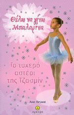 ΘΕΛΩ ΝΑ ΓΙΝΩ ΜΠΑΛΑΡΙΝΑ: ΤΟ ΤΥΧΕΡΟ ΑΣΤΕΡΙ ΤΗΣ ΤΖΑΣΜΙΝ. Χορός - Μπαλέτο - Παιδικά