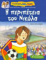 Η ΠΕΡΙΠΕΤΕΙΑ ΤΟΥ ΝΙΚΟΛΑ. Αθλήματα - Ποδόσφαιρο - Παιδικά Βιιβλία