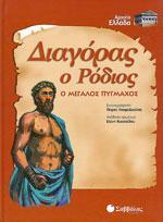 ΔΙΑΓΟΡΑΣ Ο ΡΟΔΙΟΣ. Αθλητικές επιστήμες - Ιστορία - Φιλοσοφία - Ολυμπιακοί αγώνες