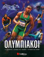 ΟΛΥΜΠΙΑΚΟΙ ΤΑ ΑΘΛΗΜΑΤΑ-ΚΑΝΟΝΕΣ & ΤΕΧΝΙΚΕΣ - ΓΕΓΟΝΟΤΑ ΡΕΚΟΡ. Αθλητικές επιστήμες - Ιστορία - Φιλοσοφία - Ολυμπιακοί αγώνες