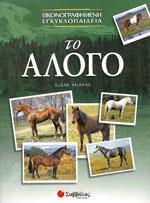ΤΟ ΑΛΟΓΟ ΕΙΚΟΝΟΓΡΑΦΗΜΕΝΗ ΕΓΚΥΚΛΟΠΑΙΔΕΙΑ. Αθλήματα - Ιππασία - Άλογα