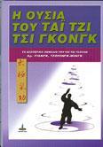 Η ΟΥΣΙΑ ΤΟΥ ΤΑΪ ΤΖΙ ΤΣΙ ΓΚΟΝΚ. Πολεμικές τέχνες - Κινέζικες - Tai Chi Chuan
