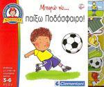 ΜΠΟΡΩ ΝΑ... ΠΑΙΞΩ ΠΟΔΟΣΦΑΙΡΟ. Αθλήματα - Ποδόσφαιρο - Παιδικά Βιιβλία