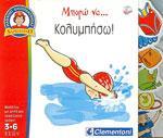 ΜΠΟΡΩ ΝΑ... ΚΟΛΥΜΠΗΣΩ. Υδάτινα σπορ - Κολύμβηση - Κολύμπι για παιδιά