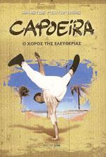 CAPOEIRA Ο ΧΟΡΟΣ ΤΗΣ ΕΛΕΥΘΕΡΙΑΣ. Πολεμικές τέχνες - Βραζιλιάνικες - Capoeira