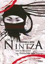 ΟΙ ΝΙΝΤΖΑ ΚΑΙ ΤΑ ΜΥΣΤΙΚΑ ΤΗΣ ΠΟΛΕΜΙΚΗΣ ΤΟΥΣ ΤΕΧΝΗΣ. Πολεμικές τέχνες - Ιαπωνικές - Budo - Ninjutsu