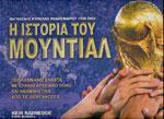 Η ΙΣΤΟΡΙΑ ΤΟΥ ΜΟΥΝΤΙΑΛ ΠΑΓΚΟΣΜΙΟ ΚΥΠΕΛΛΟ ΠΟΔΟΣΦΑΙΡΟΥ 1930-2002. Αθλήματα - Ποδόσφαιρο - Ιστορικά