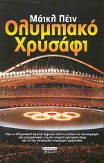 ΟΛΥΜΠΙΑΚΟ ΧΡΥΣΑΦΙ. Αθλητικές επιστήμες - Ιστορία - Φιλοσοφία - Ολυμπιακοί αγώνες