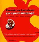 ΣΥΝΤΑΓΕΣ ΚΑΙ ΔΙΑΙΤΟΛΟΓΙΑ ΓΙΑ ΥΓΙΕΙΝΗ ΔΙΑΤΡΟΦΗ ΕΝΑΣ ΠΛΗΡΗΣ ΟΔΗΓΟΣ ΓΙΑ ΔΙΑΒΗΤΙΚΟΥΣ. Διατροφή - Υγιεινή διατροφή - Συνταγές