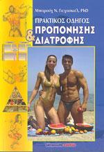 ΠΡΑΚΤΙΚΟΣ ΟΔΗΓΟΣ ΠΡΟΠΟΝΗΣΗΣ & ΔΙΑΤΡΟΦΗΣ. Διατροφή - Αθλητική διατροφή -