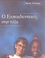 Ο ΕΚΠΑΙΔΕΥΤΙΚΟΣ ΣΤΗΝ ΤΑΞΗ. Διδακτική φυσικής αγωγής - Παιδαγωγική - Γενική Παδαγωγική