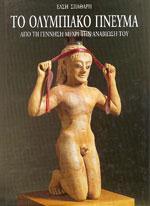 ΤΟ ΟΛΥΜΠΙΑΚΟ ΠΝΕΥΜΑ. Αθλητικές επιστήμες - Ιστορία - Φιλοσοφία - Ολυμπιακοί αγώνες
