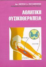ΑΘΛΗΤΙΚΗ ΦΥΣΙΚΟΘΕΡΑΠΕΙΑ Πουλμέντης Π.. Φυσιοθεραπεία - Αθλητική ιατρική - Αθλητική φυσικοθεραπεία