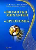 ΒΙΟΛΟΓΙΚΗ ΜΗΧΑΝΙΚΗ-ΕΡΓΟΝΟΜΙΑ. Αθλητικές επιστήμες - Βιομηχανική -