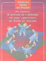 Η ΟΡΓΑΝΩΣΗ ΚΑΙ Ο ΣΧΕΔΙΑΣΜΟΣ ΤΟΥ ΧΩΡΟΥ (ΝΗΠΙΑΓΩΓΕΙΟΥ) ΣΤΟ ΠΛΑΙΣΙΟ ΤΟΥ ΠΑΙΧΝΙΔΙΟΥ. Παιδαγωγικά παιχνίδια - Προσχολικής ηλικίας -