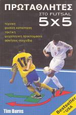 ΠΡΩΤΑΘΛΗΤΕΣ ΣΤΟ FUTSAL 5X5. Αθλήματα - Ποδόσφαιρο - Προπονητική - Φυσική Κατάσταση