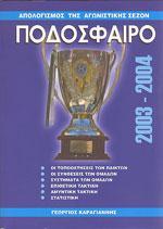 ΠΟΔΟΣΦΑΙΡΟ ΑΠΟΛΟΓΙΣΜΟΣ ΤΗΣ ΑΓΩΝΙΣΤΙΚΗΣ ΣΕΖΟΝ 2003-2004. Αθλήματα - Ποδόσφαιρο - Ιστορικά