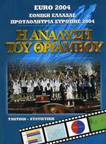 EURO 2004 ΕΘΝΙΚΗ ΕΛΛΑΔΟΣ ΠΡΩΤΑΘΛΗΤΡΙΑ ΕΥΡΩΠΗΣ 2004. Αθλήματα - Ποδόσφαιρο - Ομάδες