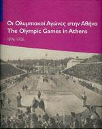 ΟΙ ΟΛΥΜΠΙΑΚΟΙ ΑΓΩΝΕΣ ΣΤΗΝ ΑΘΗΝΑ 1896-1906. Αθλητικές επιστήμες - Ιστορία - Φιλοσοφία - Ολυμπιακοί αγώνες