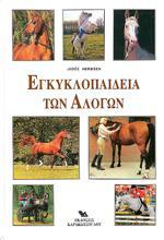 ΕΓΚΥΚΛΟΠΑΙΔΕΙΑ ΤΩΝ ΑΛΟΓΩΝ. Αθλήματα - Ιππασία - Άλογα